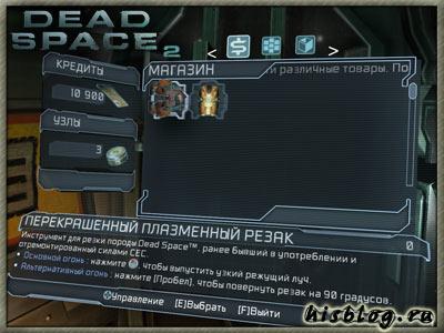 Перекрашенный плазменный резак из первой части Dead Space