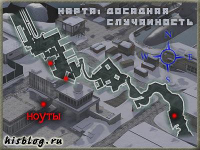 Карта миссии Досадная случаиность
