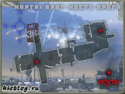 Карта миссии Враг моего врага