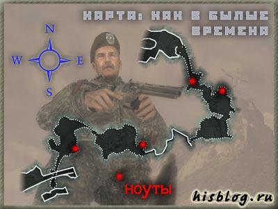 Карта миссии Как в былые времена