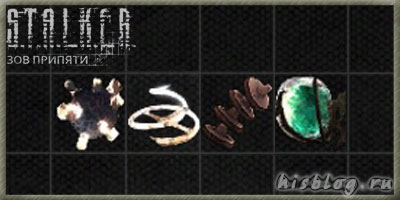 Квестовые артефакты