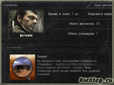 Первое достижение сталкера Дягтерёва - уважение со стороны сталкеров