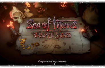 Sea of Thieves: прохождение ивента Forsaken Shores🌋