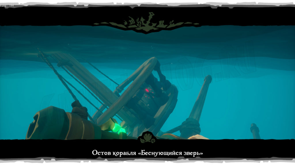 Sea of Thieves: Reaper's Chest