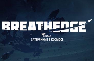 Прохождение Breathedge. Чертёж сканера